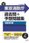 東京消防庁過去問+予想問題集(消防官1類) 2023年度採用版の本