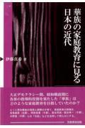 華族の家庭教育に見る日本の近代の本