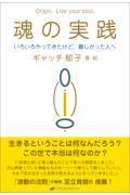 魂の実践の本