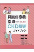 腎臓病療養指導士のためのCKD指導ガイドブックの本
