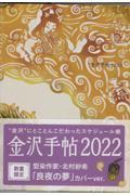 金沢手帖 2022の本