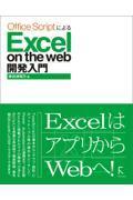 Office ScriptによるExcel on the web開発入門の本