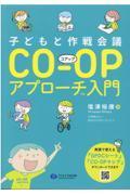 子どもと作戦会議COーOPアプローチ(TM)入門の本
