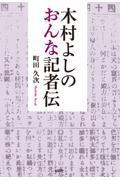 木村よしのおんな記者伝の本