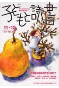 子どもと読書 No.450(2021年11・12月号)の本