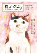 猫の「がん」~正しく知って、向き合う~の本