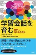 学習会話を育むの本