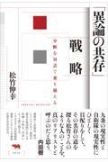 「異論の共存」戦略の本