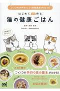 はじめて作る猫の健康ごはんの本