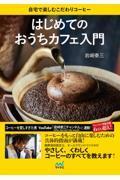 はじめてのおうちカフェ入門の本