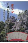 ホツマ日本の歴史物語 2の本