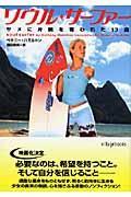 ソウル・サーファーの本