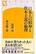 日本人の精神と資本主義の倫理の本