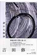 静かな爆弾の本