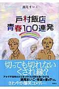 戸村飯店青春100連発の本
