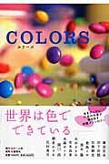Colorsの本