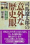 司馬遼太郎の「意外な歴史眼」の本