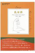 乳房抄の本
