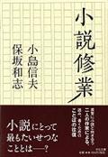 小説修業の本