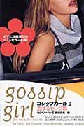 ゴシップガール 2(恋するセレブ篇)の本