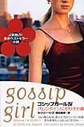 ゴシップガール 4(バレンタインにそわそわ篇)の本