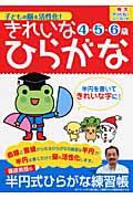子どもの脳を活性化!きれいなひらがな4・5・6歳篠原教授の半円式ひらがな練習帳の本