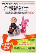 クエスチョン・バンク介護福祉士国家試験問題解説 2009の本