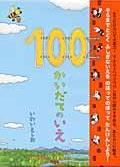 100かいだてのいえの本