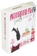 西洋骨董洋菓子店(全3巻セット)の本