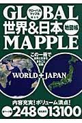 世界&日本地図帳の本