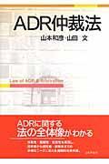 ADR仲裁法の本