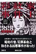 彩紋家事件 1(ファースト)の本