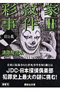 彩紋家事件 2(セカンド)の本