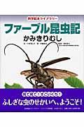 ファーブル昆虫記 かみきりむしの本