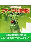 ファーブル昆虫記 おとしぶみの本
