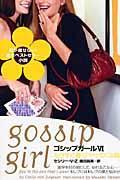 ゴシップガール 6(もうすぐ春がやってくる篇)の本