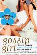 ゴシップガール 7(卒業だなんて信じられない篇)の本