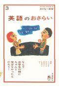 英語のおさらいの本