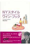 NYスタイルワイン・ブックの本