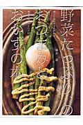 野菜たっぷり、のおつまみとおかずの本の本