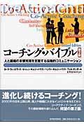 第2版 コーチング・バイブルの本