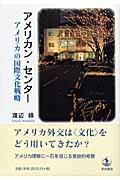 アメリカン・センターの本
