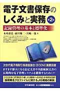 第2版 電子文書保存のしくみと実務の本