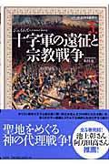 十字軍の遠征と宗教戦争の本