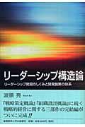 リーダーシップ構造論の本