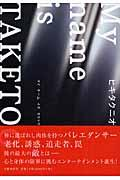 My name is Taketooの本