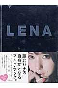 改訂版 Lena