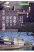 倉敷の町並み保存と助役・室山貴義の本