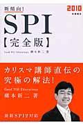 新傾向!SPI完全版 〔2010〕の本