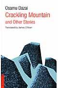 Crackling mountain and other storiesの本